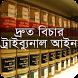 দ্রুত বিচার ট্রাইঃ আইন, ২০০২ by Nasir BPM