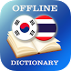 Korean-Thai Dictionary by AllDict