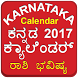 Karnataka Calendar 2018 Kannada by CalendarCraft