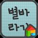 EB 별바라기(L기울기) 도돌런처 전용 폰트 by iConnect