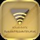 شبكة إمام دار الهجرة العلمية by HADEV