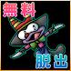 無料脱出ゲーム!妖怪猫屋敷! by ミシャグジ