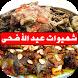 جديد 100 وصفة عيد الأضحى 2017 by RamadanApps