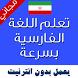 تعليم اللغة الفارسية بالصوت by learn any language for free