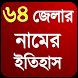 ৬৪ জেলার নামের মজার ইতিহাস by Apps Protidin