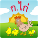ฝึกอ่าน ก.ไก่ Thai alphabet by Prayoon Chanserikorn