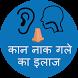Ear,Nose,Throat Remedy (Hindi) by Fireball Technologies