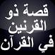 قصص القرآن : قصة ذو القرنين بدون نت