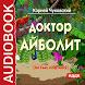 Аудиокнига Доктор Айболит by IDDK