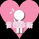 音感診断(簡単・ドミソ診断・音当てゲーム・絶対音感テスト) by quit-pixi