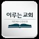 이루는교회 by 애니라인(주)