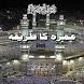 umrah ka tariqa by sandyJhonApp
