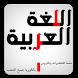 البكالوريا ملخص اللغة العربية by bilalhait