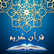 قرآن کریم جزء سی (همراه ترجمه فارسی و صوت) by sadegh kiyani