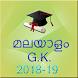 Malayalam GK PSC 2018-19 by flatron