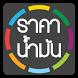 Thai Oil Price Update by MuuniPop