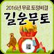 2016 무료 토정비결 신년운세 - 길운무토 by NSG Corp.