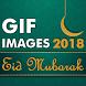 Eid Mubarak GIF images 2018