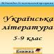 Українська література by Книжка