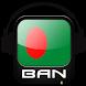 Radio Bangla : বাংলা রেডিও by Online Radio