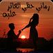 رواية رماني حظي العاثر عليه - كاملة الفصول by Dev Riwayat