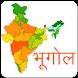 Indian Geography in Hindi, भारत का भूगोल by MMSOFT