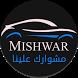 Mishwar Captain by Mishwar Technology