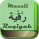 Ayat Manzil Ruqyah Mp3 by mysoulapps
