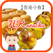 HK snacks【香港小食】 by Xpr.Asia