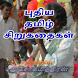 Tamil Short Stories Collection by meyramesh