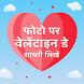 Photo par Valentine Day Shayari वेलेंटाइन डे शायरी