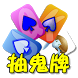 撲克●抽鬼牌 by ling app