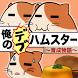 俺のデブハムスター育成物語 by Alchemister