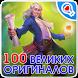 100 великих оригиналов и чудаков by biika.studio