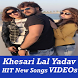 Khesari Lal Yadav Bhojpuri Video HD NEW Song Gana by ALL VIDEOs Concept Apps 2017 2018