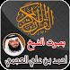القرآن الكريم . احمد العجمي by Islamiat Apps