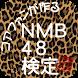 NMB48検定 by Ounet