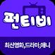 펀티비@ - 티비무료다시보기, 영화, 애니, 드라마 by Fun TV