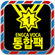 EngcaVoca Package by 스마트동스쿨