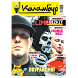"Журнал ""Каламбур"" №3 / 2014 by elitcomplex"