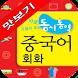 동시통역 중국어회화 맛보기 by AutoEnglish