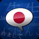 Learn Japanese Phrasebook by Nugalis IT