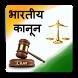 Indian Law in Hindi - भारतीय कानून हिंदी by veindfy