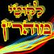 """☆☆ ליקוטי מוהר""""ן ☆☆ by לזכות עם ישראל"""