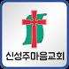 신성주마음교회 by 애니라인(주)