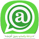 دردشة واتساب بدون أنترنت Prank by The Gold App