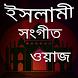 ইসলামিক সংগীত ওয়াজ by angela.apps.bd