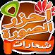 احزر الصورة - شعارات by AppfunGame