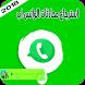 استرجاع محادثات الواتس أب - 2018 by App LN