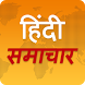 Hindi News - Hindi Samachar by MacWings Software
